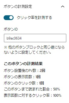 btn_keisoku
