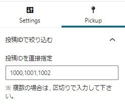 id_shitei
