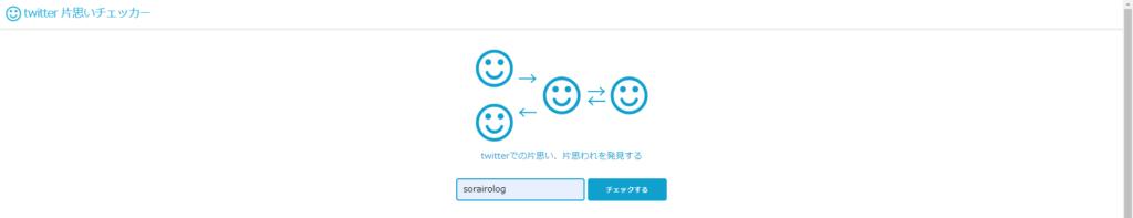 kataomoi_twitter_01