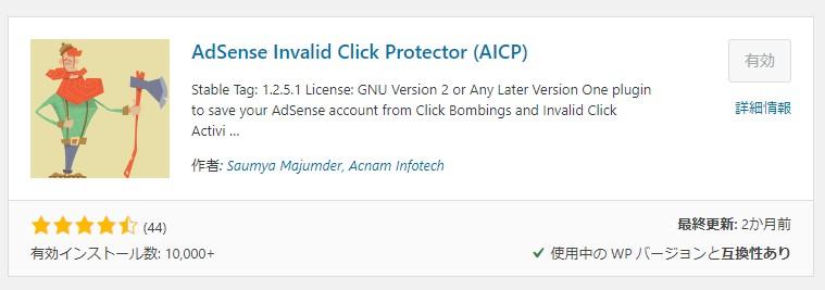 aicp_plugin