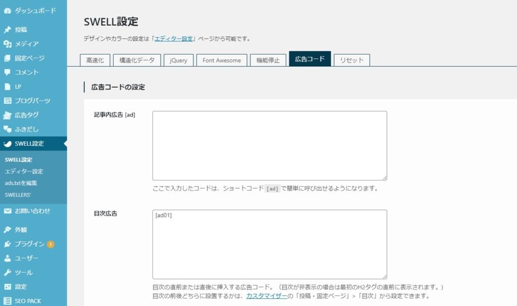 ad_input