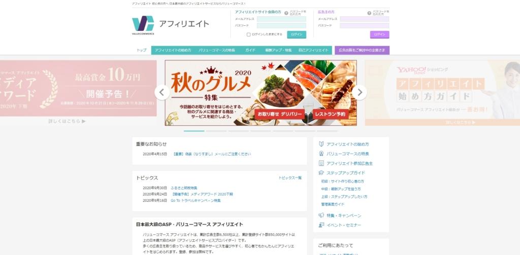 VCommerce_affiliate