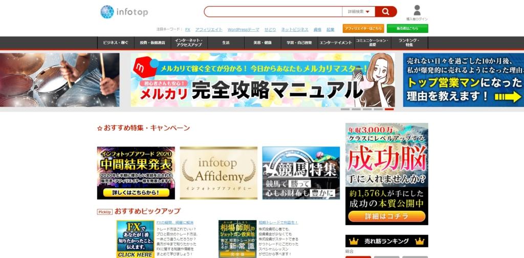 infotop_affiliate