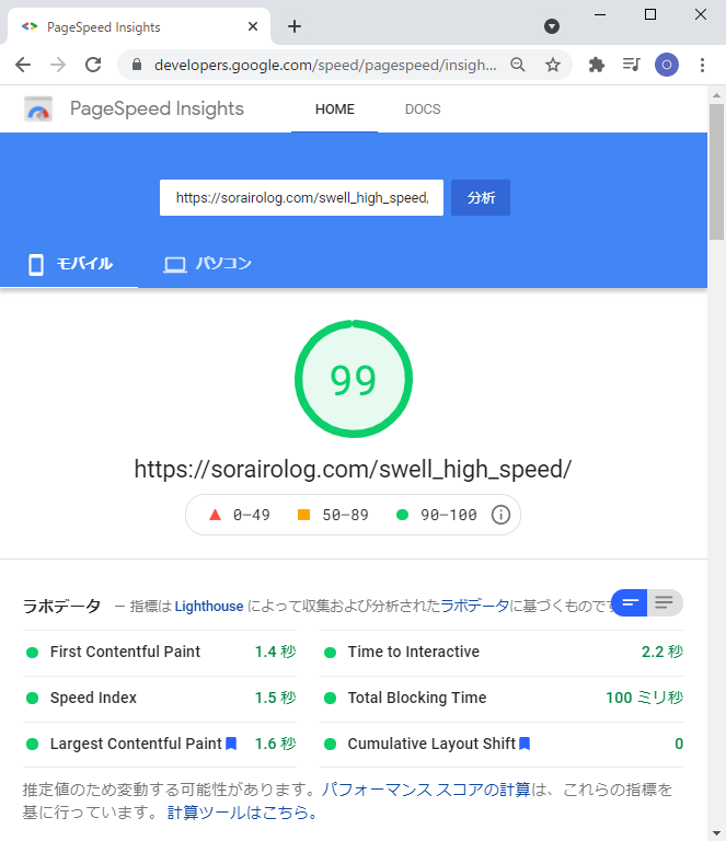 hight_speed_mobile