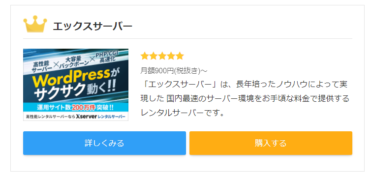 rank_advertisement