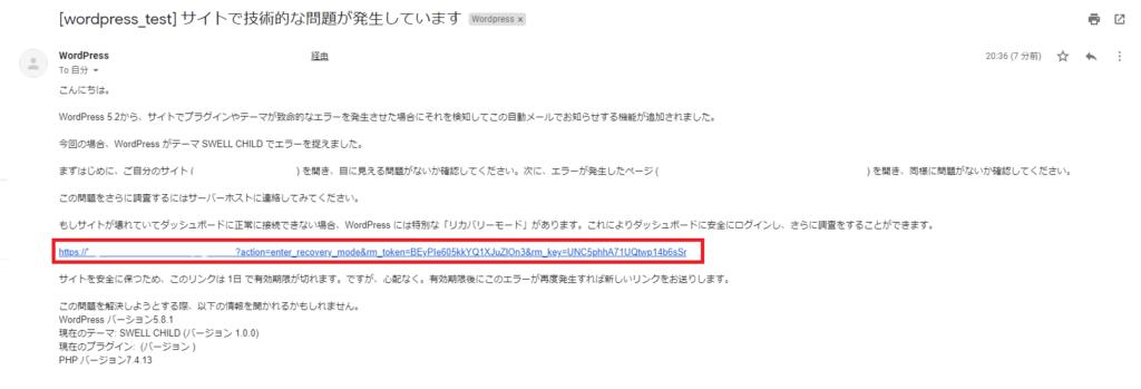 wordpress_error_mail