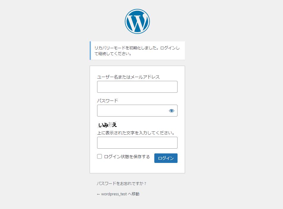 wordpress_error_login
