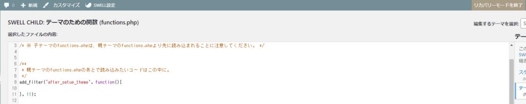 wordpress_error_recoveryend